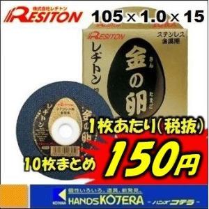 【在庫あり】【RESITON レヂトン】 切断砥石 金の卵 105x1.0x15mm 10枚入り [1011050701]|handskotera