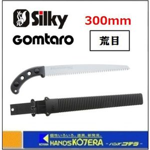 【Silky シルキー】ゴム太郎 荒目 300mm 本体 〔102-30〕 ノコギリ・鋸|handskotera