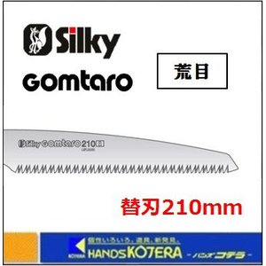 【Silky シルキー】ゴム太郎 荒目 210mm 替刃 〔103-21〕|handskotera