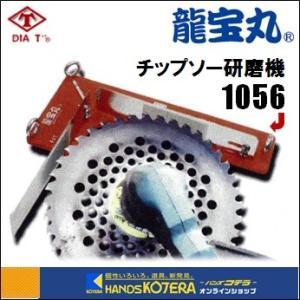 【高芝ギムネ (DIA T)(ダイヤティー)】龍宝丸 現場で一発チップソー研磨機 No.1056 handskotera