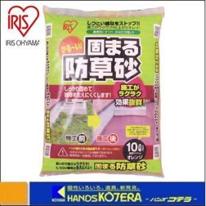 【代引き不可】【IRIS アイリスオーヤマ】固まる防草砂 10L オレンジ 10L-OR|handskotera