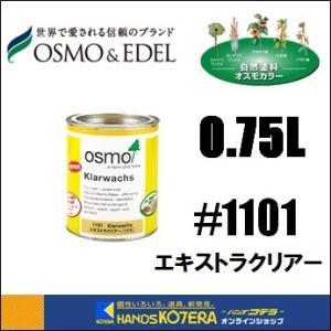 【OSMO】 オスモカラー #1101 エキストラクリアー(手垢止め、ツヤ消し) 0.75L handskotera