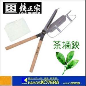 【吉岡刃物製作所】鋏正宗 茶摘鋏 No.119(B) 225mm 袋付|handskotera