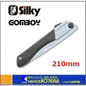 【在庫あり】【Silky シルキー】ゴムボーイ 万能目 210mm 本体 〔121-21〕|handskotera