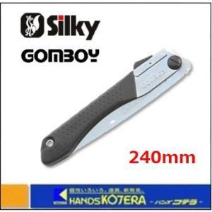 【在庫あり】【Silky シルキー】ゴムボーイ 万能目 240mm 本体 〔121-24〕|handskotera