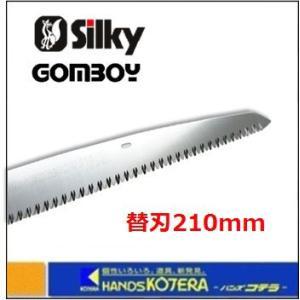 【Silky シルキー】ゴムボーイ 万能目 210mm 替刃 〔122-21〕|handskotera