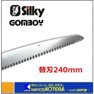 【Silky シルキー】ゴムボーイ 万能目 240mm 替刃 〔122-24〕|handskotera