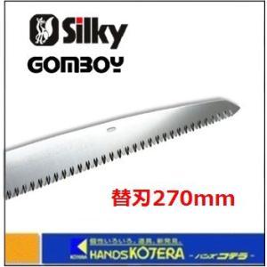 【Silky シルキー】ゴムボーイ 万能目 270mm 替刃 〔122-27〕|handskotera