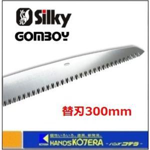 【Silky シルキー】ゴムボーイ 万能目 300mm 替刃 〔122-30〕|handskotera