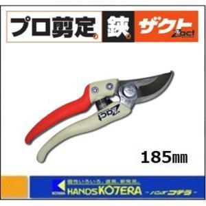【三陽金属】 ザクト剪定鋏 ZS-185 〔品番1220〕全長185mm|handskotera