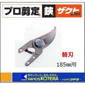 【三陽金属】 ザクト剪定鋏用 替刃 ZS-185K 〔品番1230〕六角レンチ付|handskotera