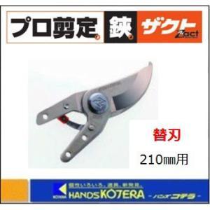【三陽金属】 ザクト剪定鋏用 替刃 ZS-210K 〔品番1231〕六角レンチ付|handskotera