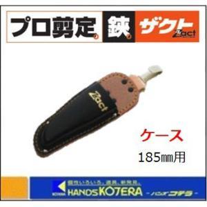 【三陽金属】 ザクト剪定鋏用 185用本革ケース 〔品番1232〕|handskotera