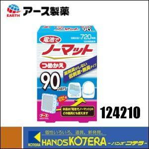 【アース製薬】電池でノーマット 90日用つめかえ [124210] |handskotera
