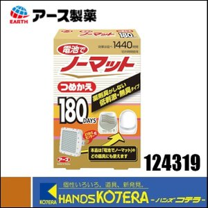 【アース製薬】電池でノーマット 180日用つめかえ [124319] |handskotera
