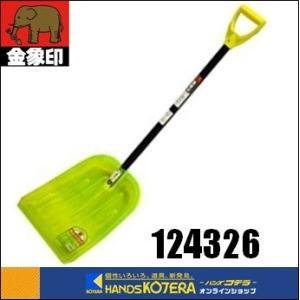 【代引き不可】【金象】 ポリカスコップ 124326 |handskotera