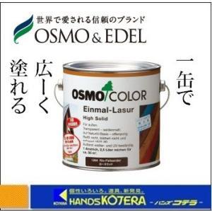 【OSMO】 オスモカラー ワンコートオンリー #1271 エボニー 2.5L [屋内外兼用]塗料 handskotera