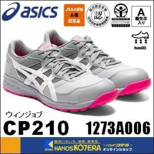 【asics アシックス】作業用靴 安全スニーカー  ウィンジョブCP210 ミッドグレー×ホワイト...