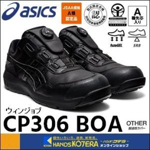 【asics アシックス】作業用靴 安全スニーカー Boaフィットシステム ウィンジョブCP306 BOA ブラック×ブラック 1273A029.001(22.5〜30.0cm)の画像