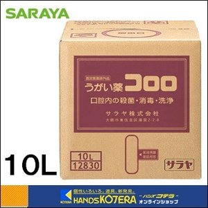 【SARAYA  サラヤ】うがい薬 コロロ 10L [12830]