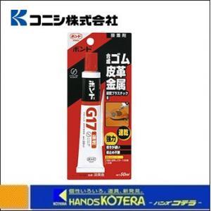 【コニシ(株)】ボンド 造作用接着剤 G17 ブリスターパック 50ml [#13033]|handskotera