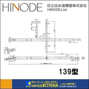 【日之出水道】《マンホールの蓋開けに》 東京都水道局型バール139型 開閉専用工具 バール|handskotera