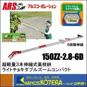 【ARS アルス】 超軽量3本伸縮式高枝鋏ライトチョキダブルズームコンパクト 〔150ZZ-2.8-6D〕|handskotera