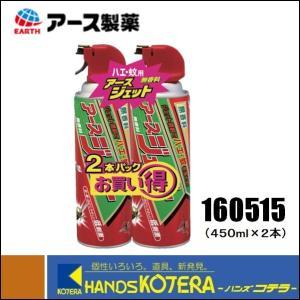 【アース製薬】アース ジェット 450ML2本パック [160515] |handskotera