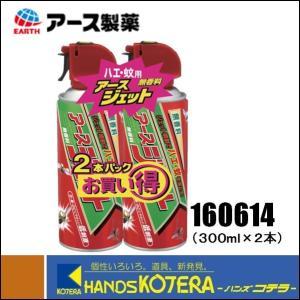 【アース製薬】アース ジェット 300ML2本パック [160614] |handskotera