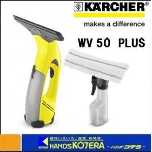 【KARCHER ケルヒャー】電動式窓用バキュームクリーナー WV50 plus(プラス) 1.63...