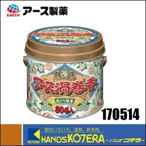 【アース製薬】渦巻香 30巻缶入 [170514] 蚊取り線香|handskotera