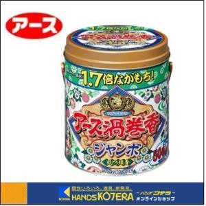 【アース製薬】アース渦巻香 ジャンボ 50巻缶入 [171818] |handskotera
