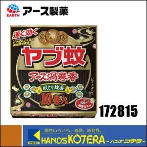 【アース製薬】アース渦巻 ヤブ蚊 10巻函  [172815] |handskotera