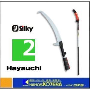 【Silky シルキー】 高枝の剪定・枝打ち鋸 はやうち 2段 〔177-39〕|handskotera