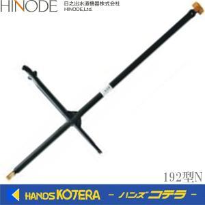 【在庫あり】【日之出水道】《マンホールの蓋開けに》192型 開閉専用工具 バール|handskotera