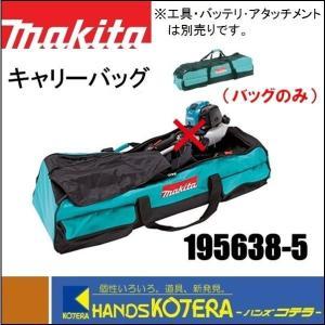 【当店はマキタ正規販売店です】  《特長》 ◎スプリット式に対応 ◎小物収納バッグ付き、キャリーバッ...