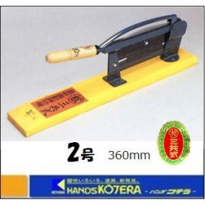 【松尾刃物製作所】 自動押切器 三共式 2号 360mm|handskotera