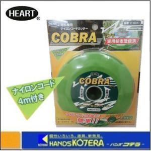 【ハートフルジャパン】刈払機用ナイロンコードカッター CPBRA コブラ 1個|handskotera