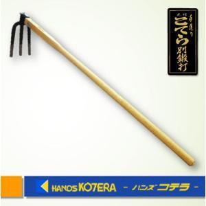 【こてら別打】 手造り 本鍛造 3本備中 1050mm 農業作業用品|handskotera