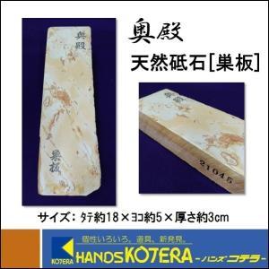 【現品限り】奥殿 天然砥石 巣板 No.21045 新品|handskotera