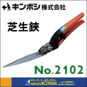 【キンボシ ゴールデンスター】グリーンペット芝生鋏 刃渡:160mm No.2102|handskotera