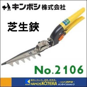 【キンボシ ゴールデンスター】これが日本の芝生鋏(レーキ付)刃渡:160mm No.2106|handskotera
