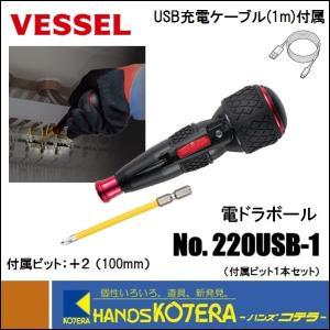 【在庫あり】【VESSEL ベッセル】充電式電動ドライバー 電ドラボール No.220USB-1(+2×100mm付属)USB充電ケーブル付|handskotera