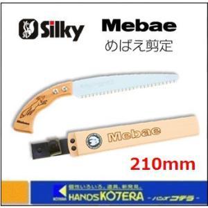 【Silky シルキー】Mebae めばえ剪定 210mm 本体 〔230-21〕|handskotera