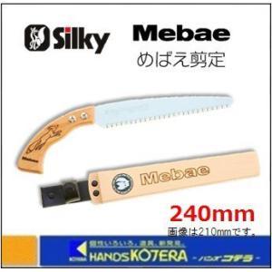 【Silky シルキー】Mebae めばえ剪定 240mm 本体 〔230-24〕|handskotera