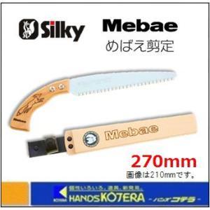 【Silky シルキー】Mebae めばえ剪定 270mm 本体 〔230-27〕|handskotera