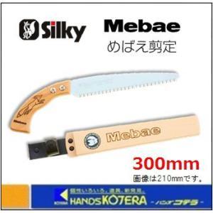 【Silky シルキー】Mebae めばえ剪定 300mm 本体 〔230-30〕|handskotera