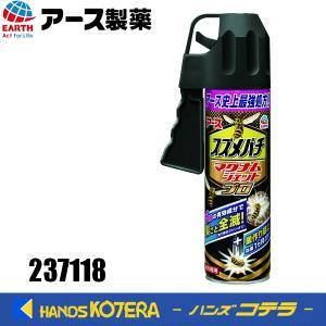 【アース製薬】スズメバチマグナムジェットプロ 550ml No.237118|handskotera