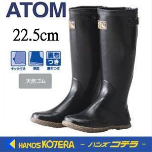 【ATOM アトム】[田植・農作業用長靴] #2500 隼人 22.5cm [ムレにくく、履き心地抜群の長靴]|handskotera