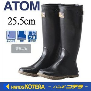 【ATOM アトム】[田植・農作業用長靴] #2500 隼人 25.5cm [ムレにくく、履き心地抜群の長靴]|handskotera